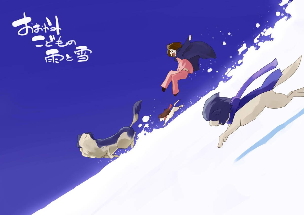 の あらすじ と おおかみ 雪 こども 雨 映画「おおかみこどもの雨と雪」を見れるVOD【唐突にケモナー・親子の感動物語】
