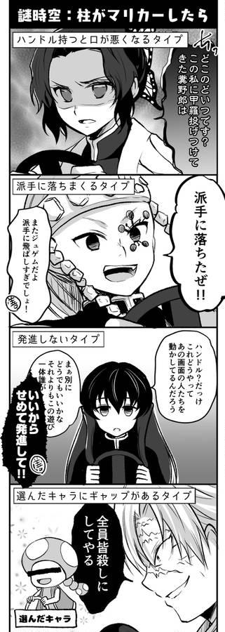カナヲ柱イラスト